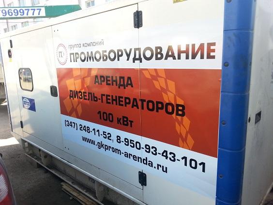 аренда генератора 150 квт Екатеринбург